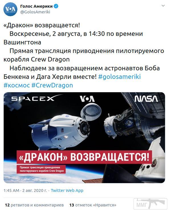 109651 - Новости современной космонавтики