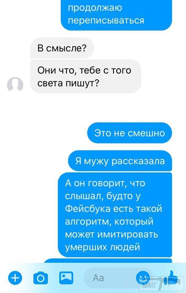 109724 - Антимонополизм или facebook - зло!!
