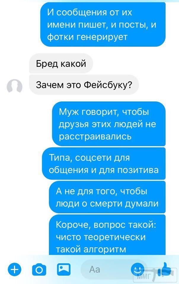 109725 - Антимонополизм или facebook - зло!!