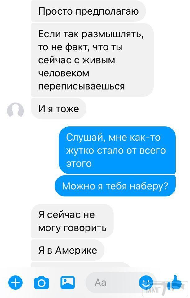 109729 - Антимонополизм или facebook - зло!!