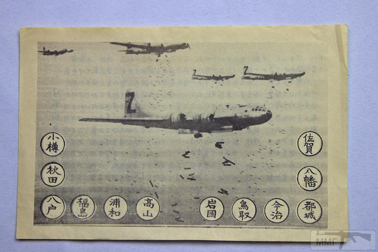 109903 - Стратегические бомбардировки Германии и Японии
