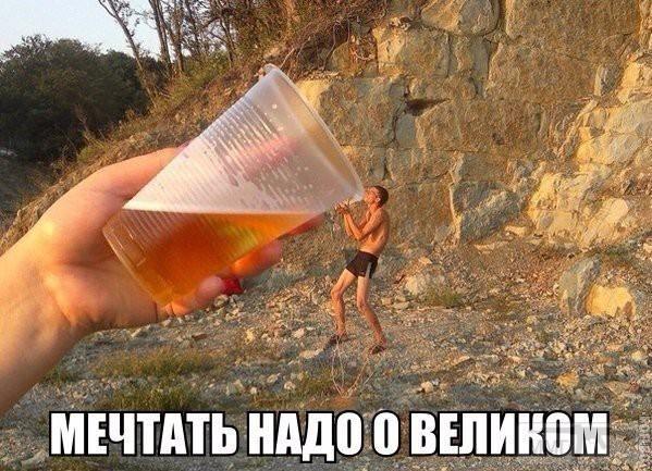 109982 - Пить или не пить? - пятничная алкогольная тема )))