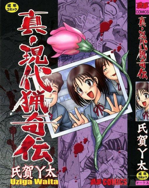 110504 - 25 по-настоящему безумных фактов о Японии