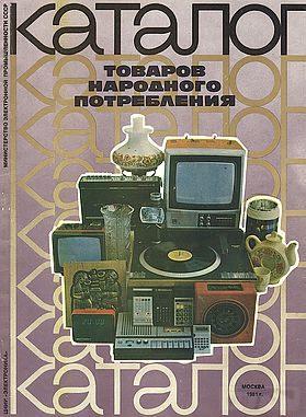 """11068 - Каталог ЦНИИ """"Электроника"""" Министерства электронной промышленности СССР, Москва, 1981 г."""