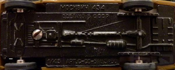 """11073 - Пример """"артикульного"""" днища на модели """"Москвича-434"""" (из коллекции автора)"""