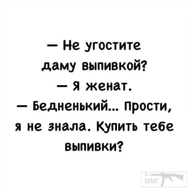 110846 - Адский циник!