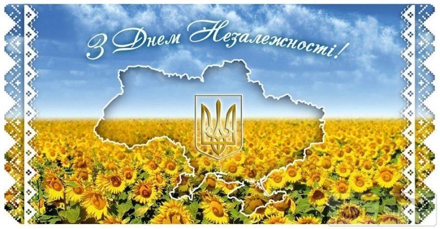 110884 - З днём незалежності України.
