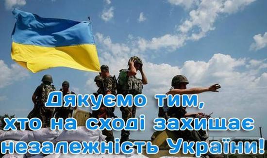 110885 - З днём незалежності України.