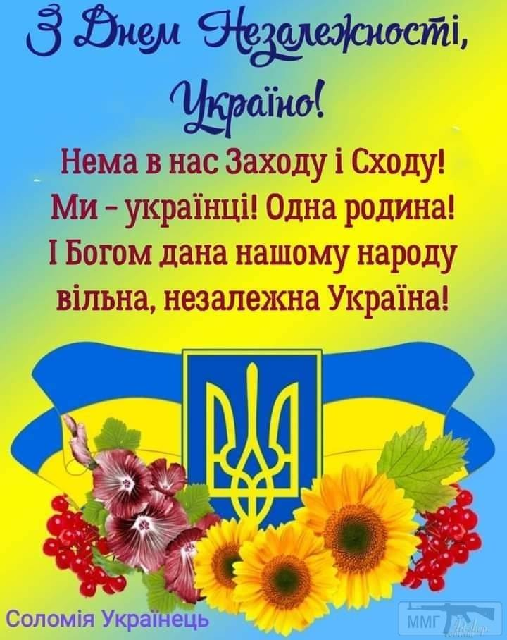 110899 - З днём незалежності України.