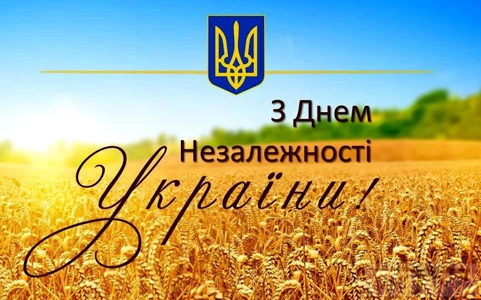 110900 - З днём незалежності України.