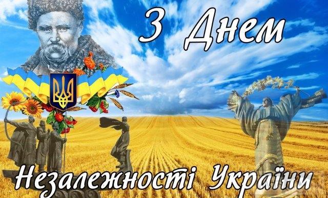 110901 - З днём незалежності України.