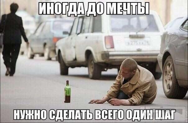 111352 - Пить или не пить? - пятничная алкогольная тема )))