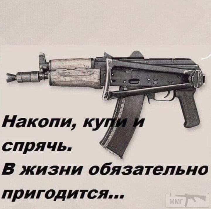 111536 - Купите себе винтовку