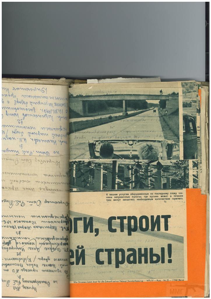 11167 - Агитационные плакаты в оккупированном Днепропетровске
