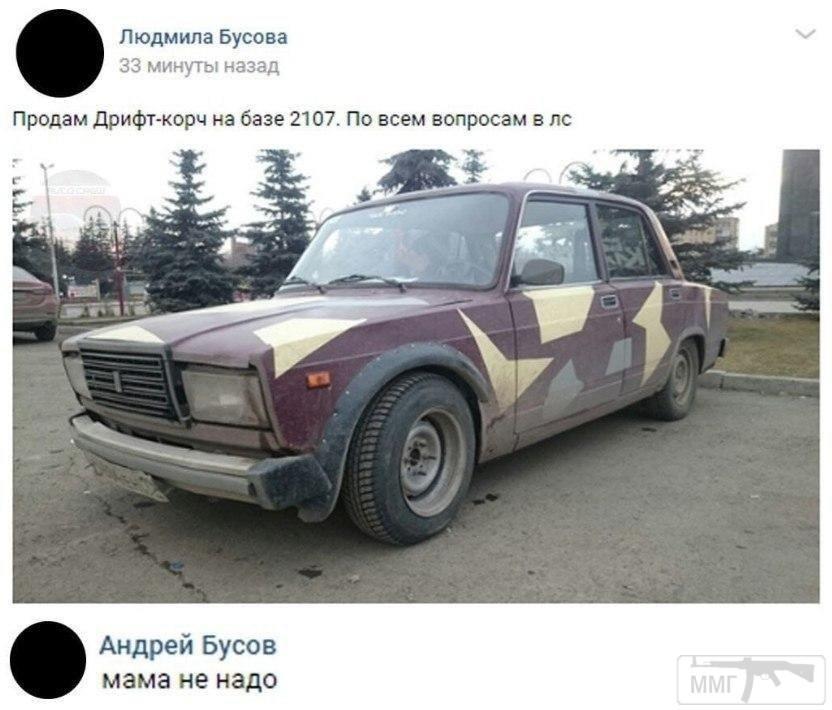 111770 - Автолюбитель...или Шофер. Автофлудилка.