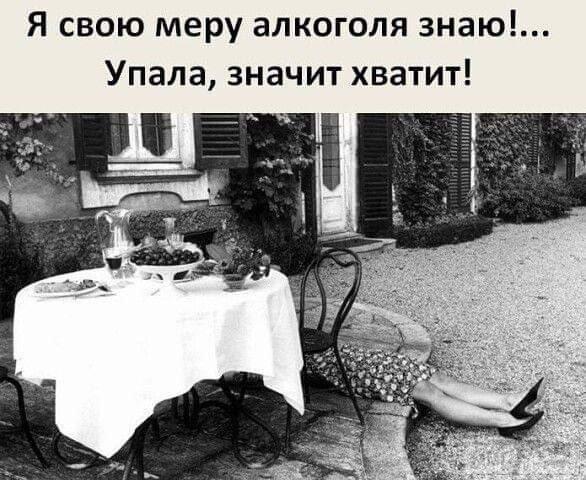 111833 - Пить или не пить? - пятничная алкогольная тема )))