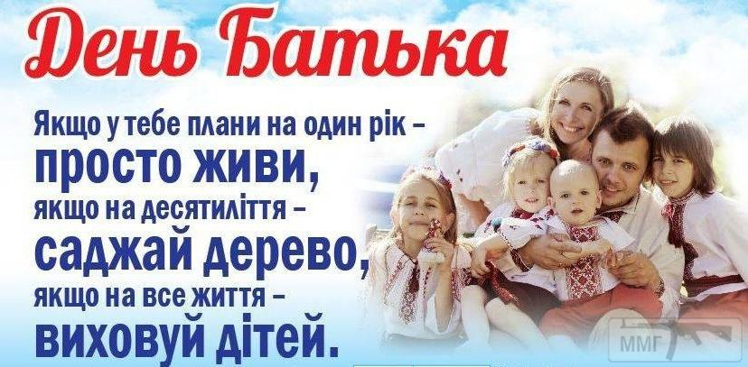 112213 - Сьогодні День батька!!! Вітаю!!!