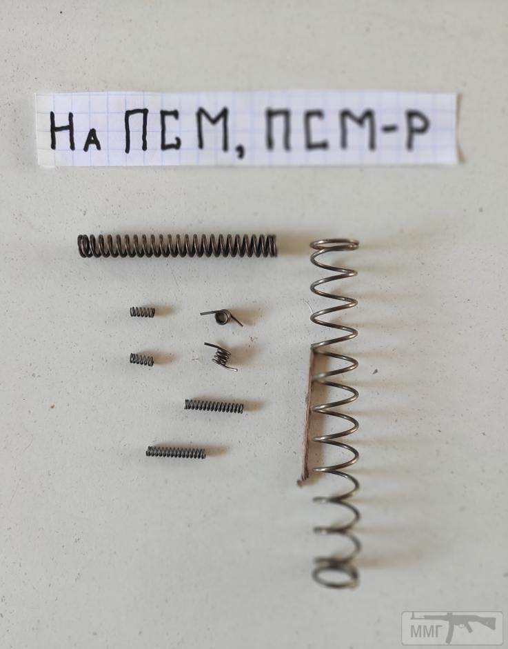 112307 - Продам складские разные пружины и пружинки на ПМ, ПМ-Р, ТТ, ПСМ,ПСМ-Р