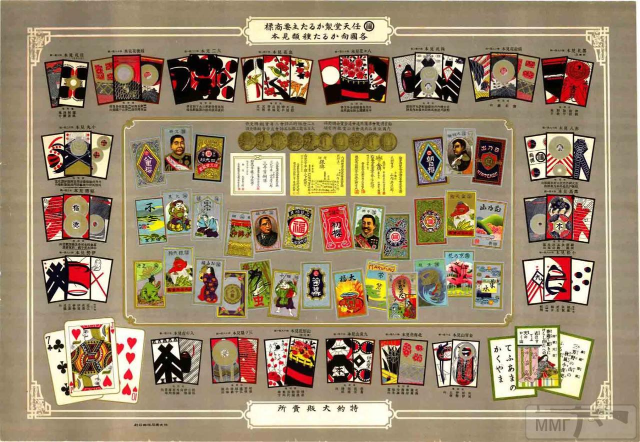 112399 - Игральные карты, выпускавшиеся компанией Nintendo