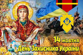 112913 - З Днем Захисника України !!!