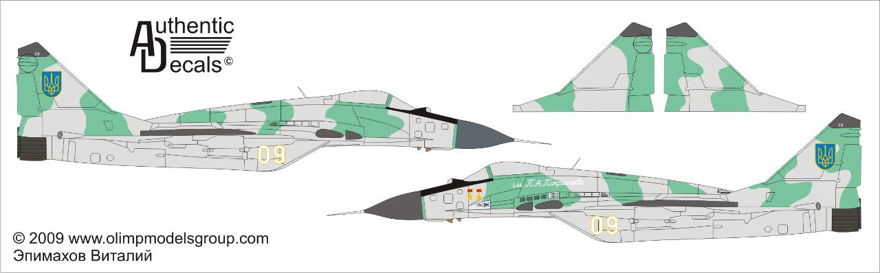 11292 - Воздушные Силы Вооруженных Сил Украины