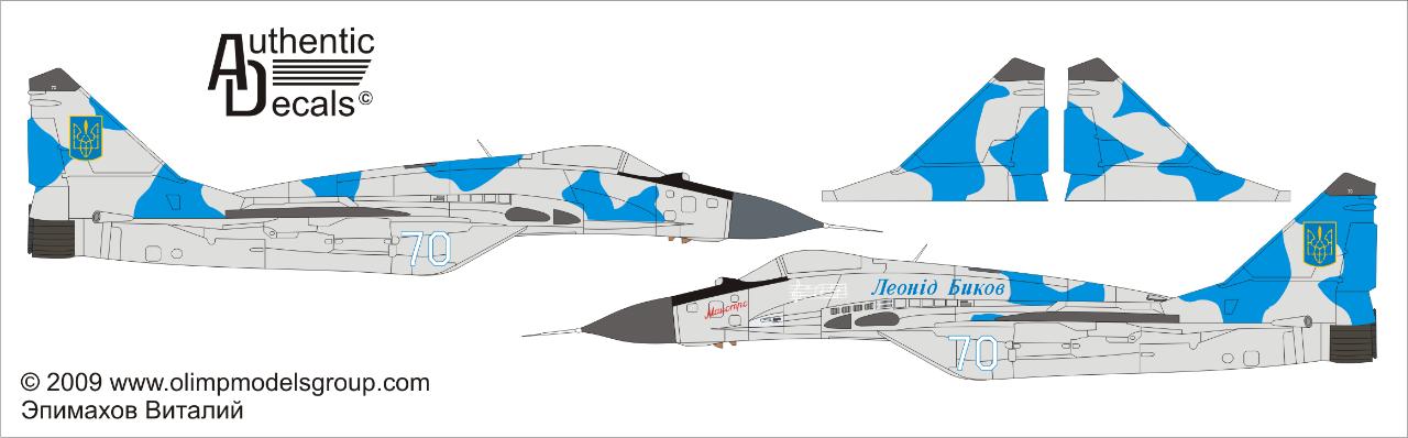11293 - Воздушные Силы Вооруженных Сил Украины