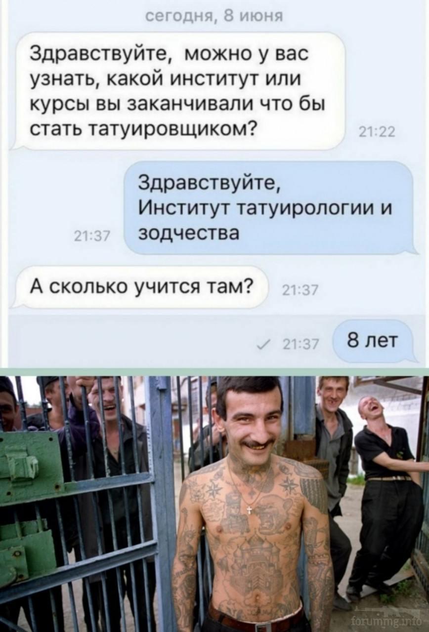 113568 - Татуировки
