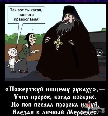 113847 - Религия - .... для народа?