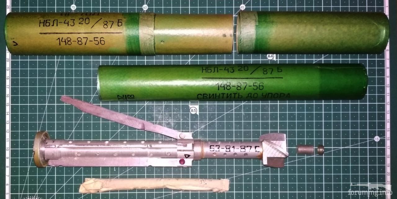 114580 - стартовий пороховий заряд ПГ-7пл