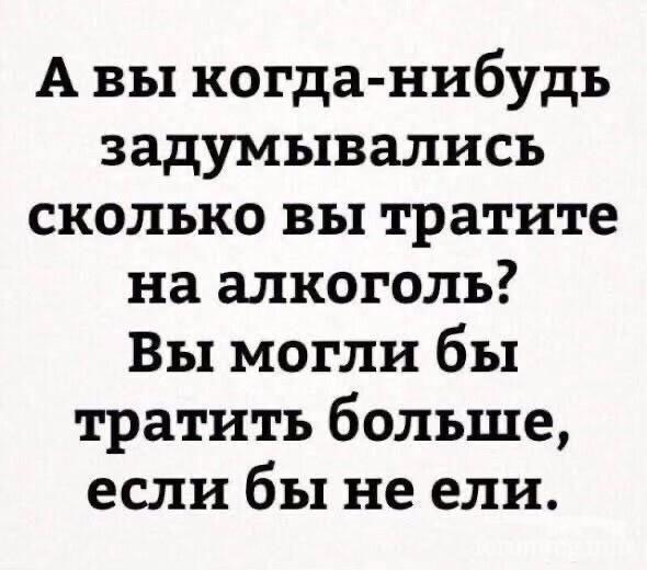 114710 - Пить или не пить? - пятничная алкогольная тема )))