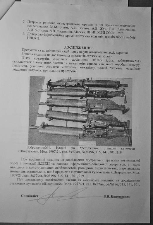 1149 - Пулемет Шварцлозе мод VZ29