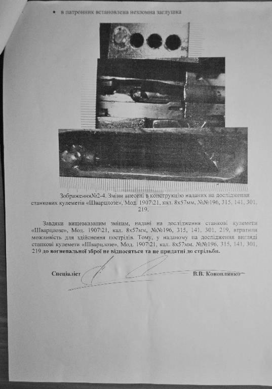 1150 - Пулемет Шварцлозе мод VZ29