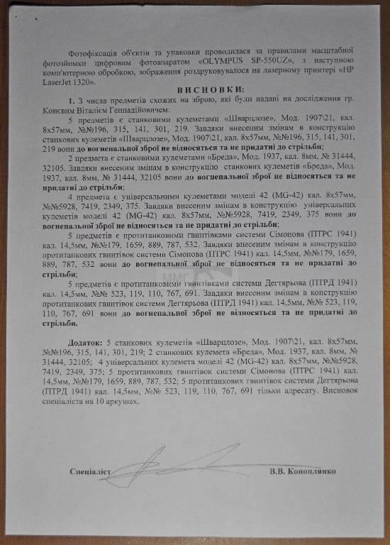 1151 - Пулемет Шварцлозе мод VZ29