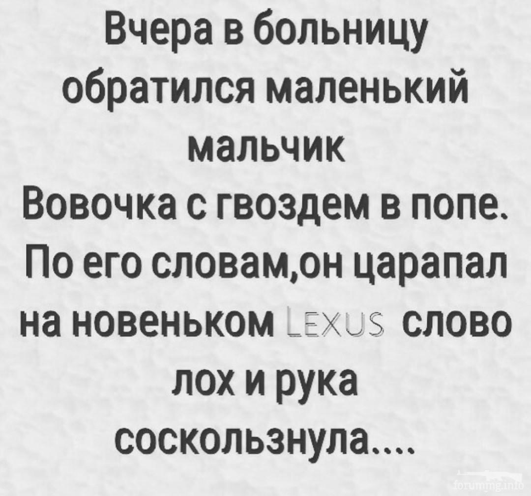 115156 - Анекдоты и другие короткие смешные тексты