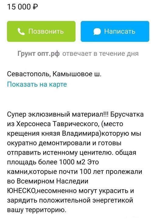 115421 - Пра Крым ))))