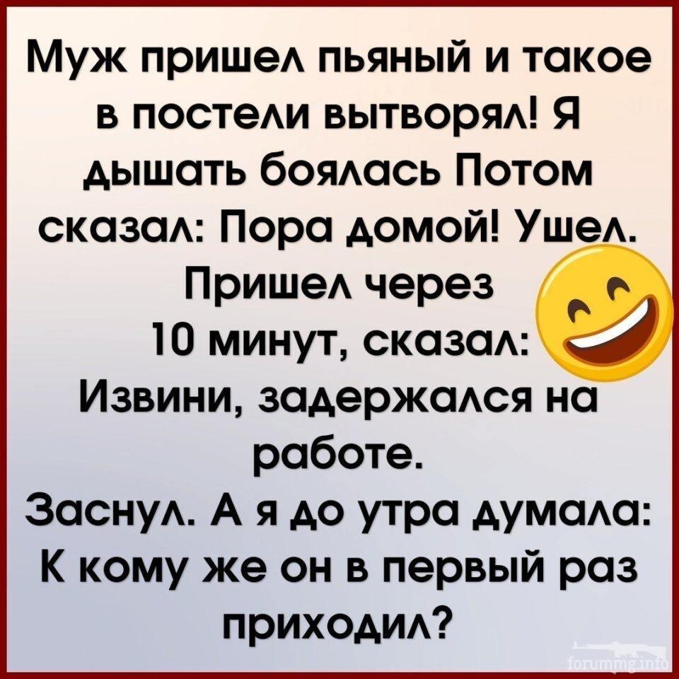 115631 - Анекдоты и другие короткие смешные тексты