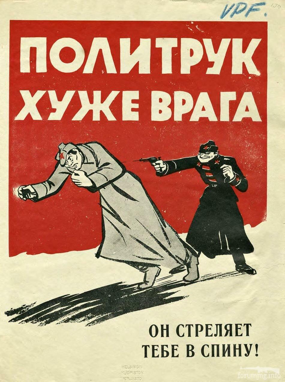 116246 - Зимняя война (1939-1940)