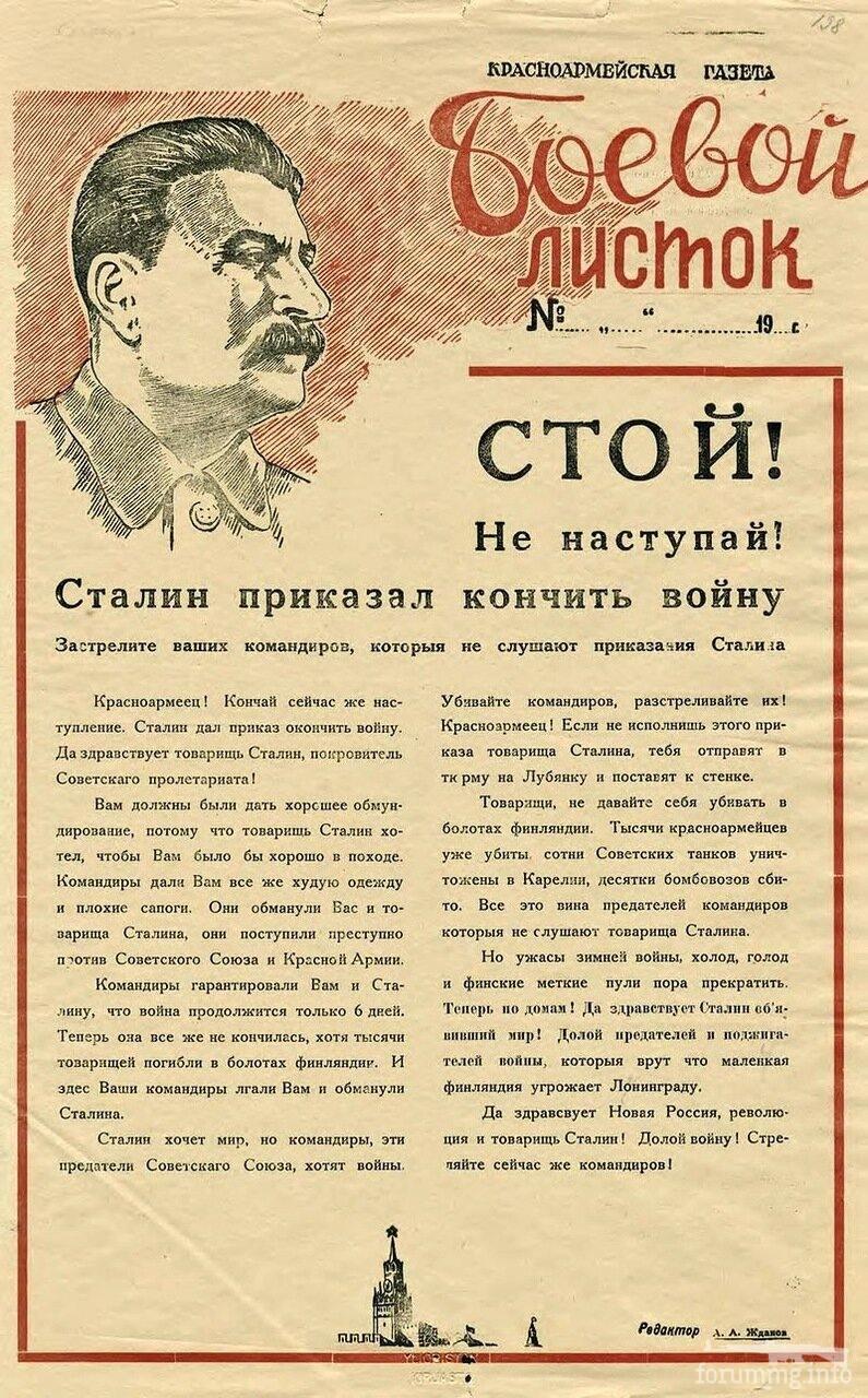 116247 - Зимняя война (1939-1940)