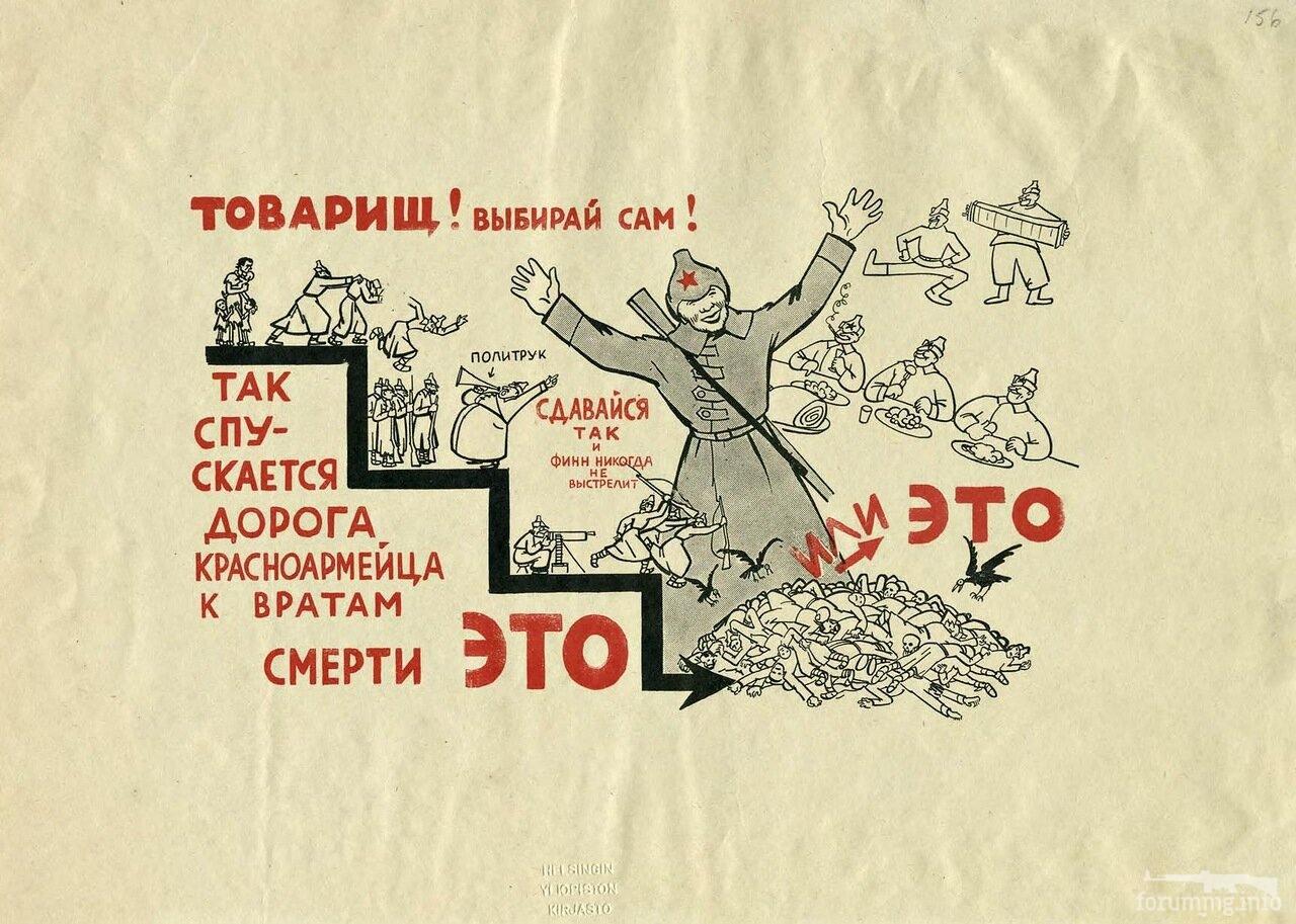 116248 - Зимняя война (1939-1940)
