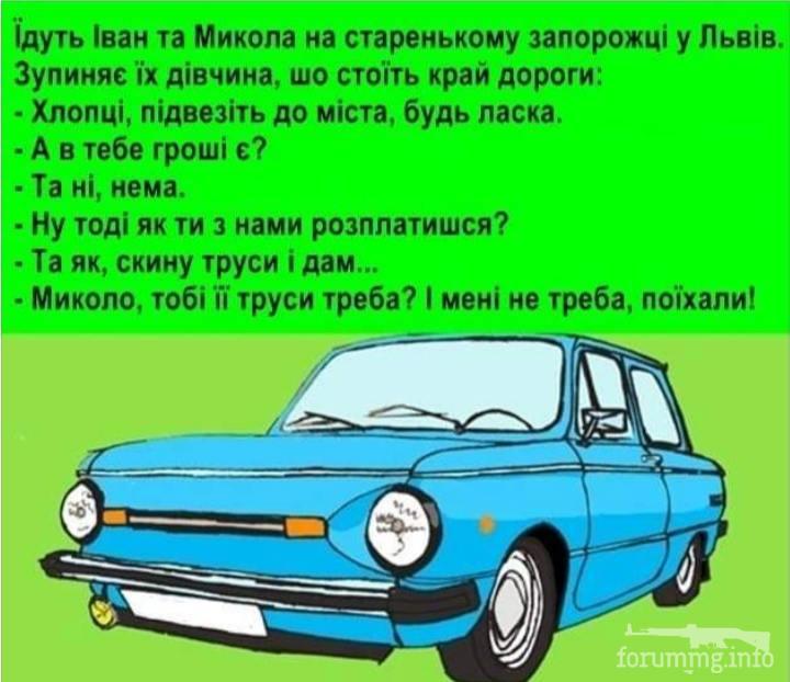 116673 - Анекдоты и другие короткие смешные тексты