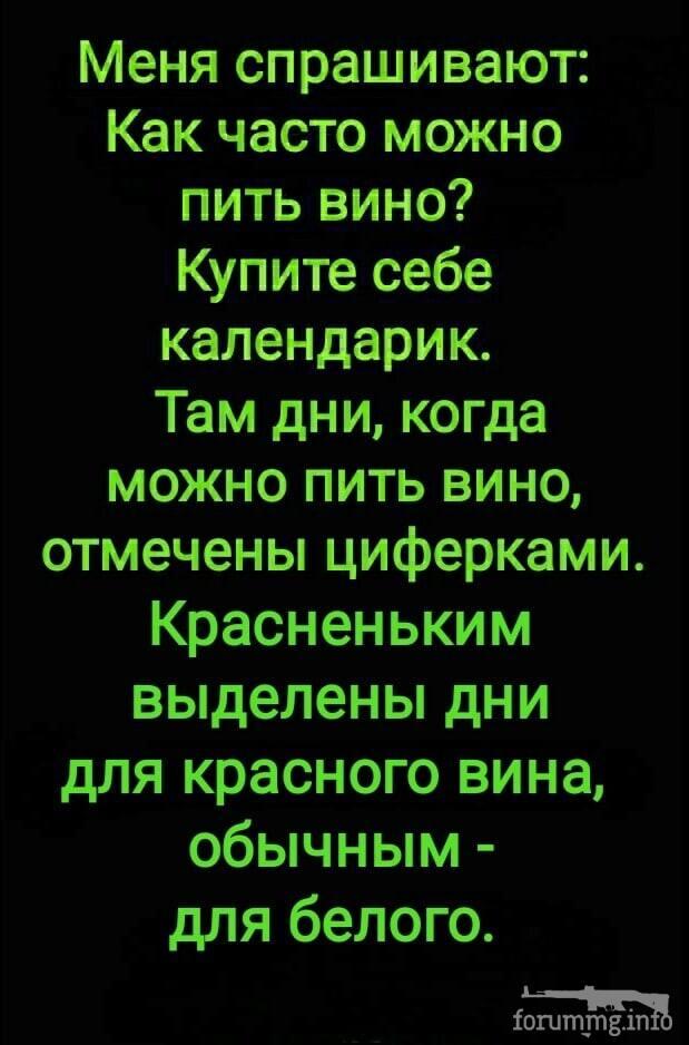 116695 - Пить или не пить? - пятничная алкогольная тема )))