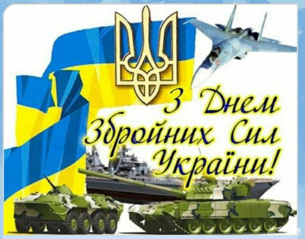 116786 - С Днем Вооруженных Сил Украины!