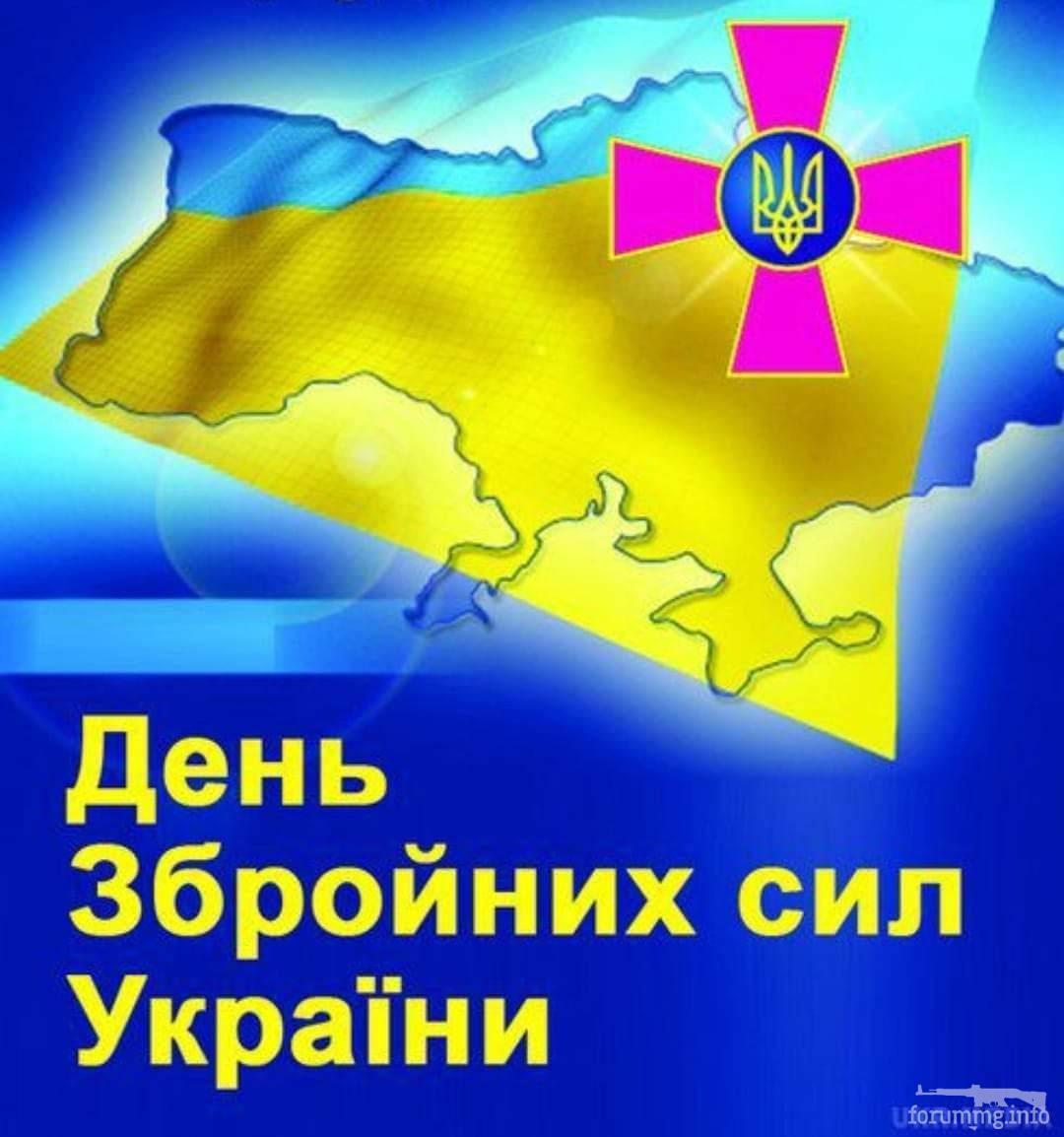 116787 - С Днем Вооруженных Сил Украины!