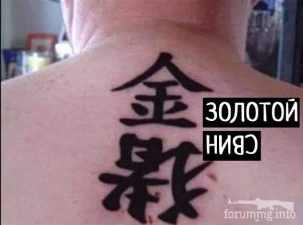 117065 - Татуировки