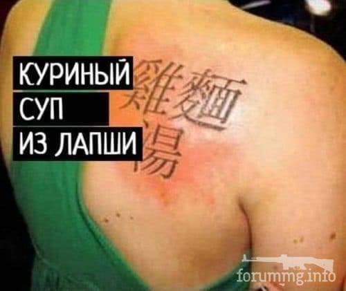 117066 - Татуировки