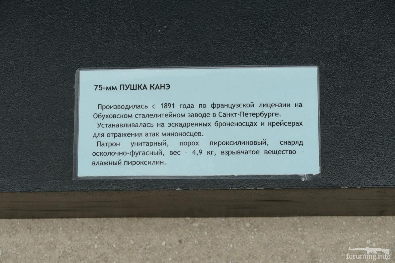 117662 - Корабельные пушки-монстры в музеях и во дворах...