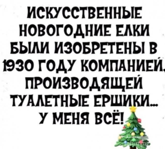 118504 - Адский циник!