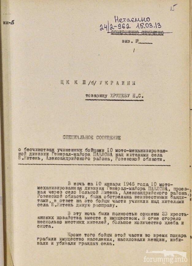 118689 - Интересные факты об УПА.