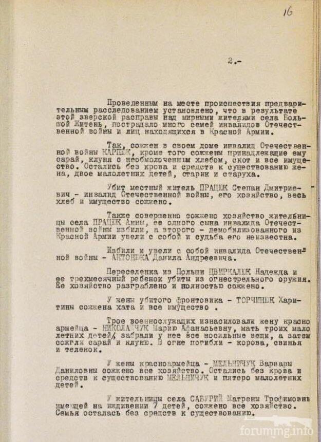 118690 - Интересные факты об УПА.