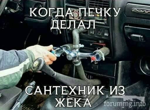 118698 - Автолюбитель...или Шофер. Автофлудилка.